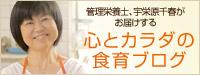 管理栄養士、宇栄原千春がお届けする心とカラダの食育ブログ