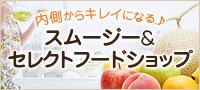 沖縄にスムージーを楽しめて食育素材のセレクトショップができました!