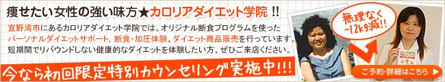 沖縄の女性限定ダイエット応援カロリアダイエット学院
